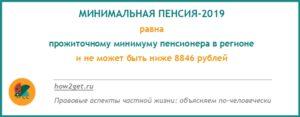Какая минимальная пенсия в новосибирской области будет в мае 2019