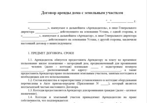 Соглашение о временном занятии земельного участка особенности