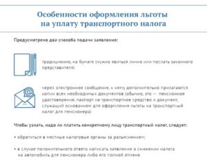 Военные пенсионеры не платят транспортный налог москва