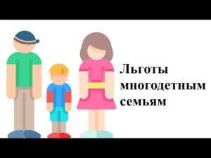 Многодетные семьи льготы в казахстане 2019