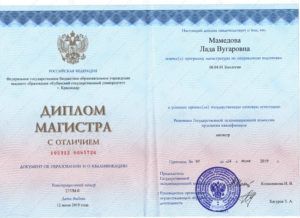 Диплом магистра с отличием требования 2017