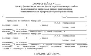 Договор займа до востребования с процентами образец