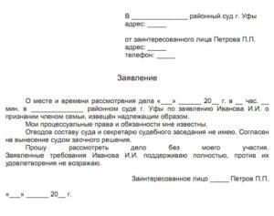Письмо об отсутствии судебных разбирательств образец