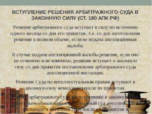 Срок вступления в силу решения мирового суда по гражданскому делу