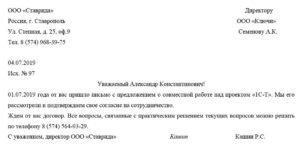 Письмо о подтверждении поступления денежных средств