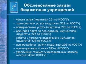Косгу 340 расшифровка в 2018 году для бюджетных учреждений