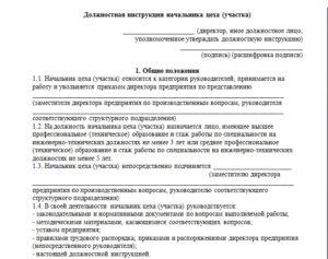 Должностные обязанности начальника автотранспортного участка