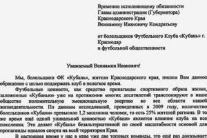 Письмо кондратьеву вениамину ивановичу 4 класс