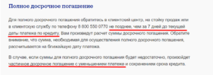 Почта банк досрочное погашение кредита перерасчет процентов