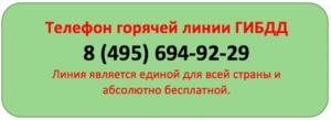 Телефон дежурной части гиюдд казань