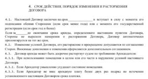 Договор в случае договор автоматически пролонгируется