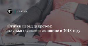 Сколько дней отпуска положено перед декретом в 2019 году