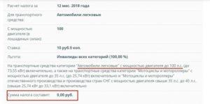 Налог на авто для инвалидов 2 группы ленинградской области