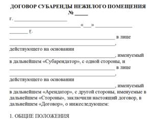 Документы для сделки продажа нежилое здание