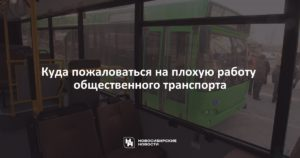 Куда пожаловаться не пришел автобус москва