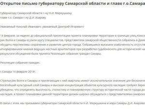 Как написать электронное письмо губернатору самарской области азарову