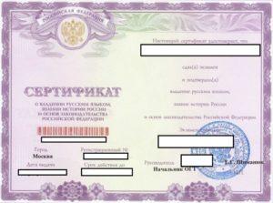 Где сдать экзамен на вид жительство в москве адреса