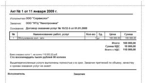 В чем измеряется услуга в акте грузоперевозки