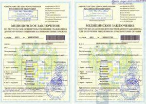Медсправка лицензия на оружие где получить барнаул
