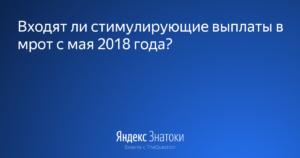 Мрот по новосибирску в 2018 году
