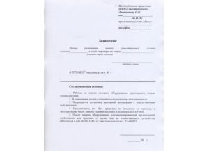 Заявление в газовую службу для получения разрешения на замену котла