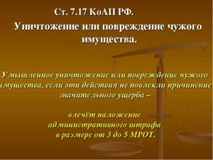 Порча имущества статья административного кодекса