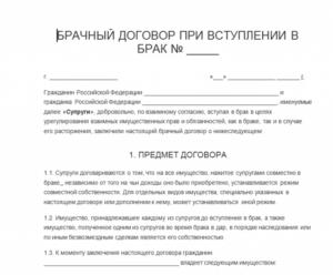 Брачный договор подпись на каждой странице