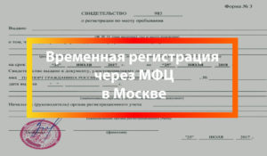 Документы для временной регистрации в москве мфц