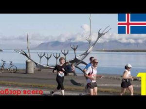 Переезд в исландию мужчине