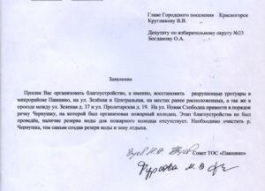 Письмо с просьбой о благоустройстве территории