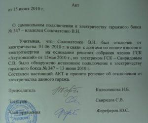 Акт о выявлении несанкционированного подключения к электроэнергии