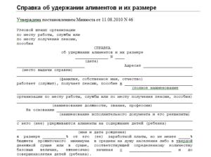 Справка с работы для судебных приставов образец н акакие реквизиты перечисляется зпл