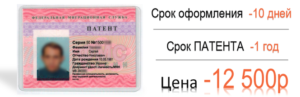 Сколько стоит патент московской области штоб сделать в фмс