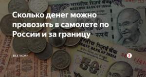 Сколько денег можно провозить в самолете по россии 2018