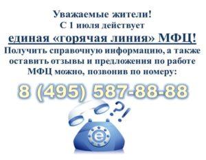 Мои документы мфц телефон горячей линии московскому области
