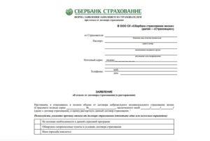Заявление об отказе от договора страхования жизни образец