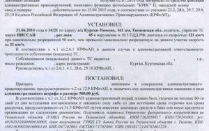 Как найти уин постановление об административном правонарушении
