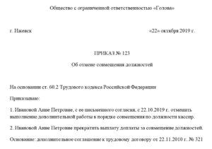 Как написать приказ об отмене приказа о доплате образец