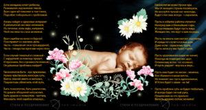 Благодарность врачу за рождение ребенка