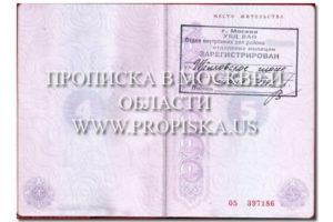Разница московской прописки и области