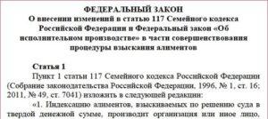 Закон об алиментах в рк 2018 году