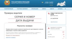 Как проверить лишение водительских тракториста прав по фамилии на сайте гибдд