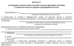 Обраец заполнения декларации смп
