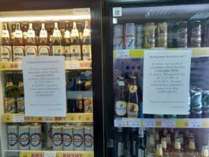 Правила торговли спиртными напитками в самаре 2019