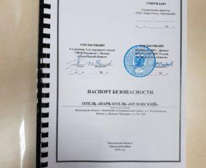 Заполненный паспорт безопасности гостиницы образец заполнения 2019
