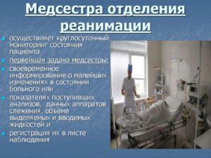 Должностная инструкция медсестры отделения реанимации и палаты интенсивной терапии