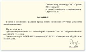 Образец заявления начальнику судебных приставов о смене фамилии