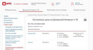 Куда пожаловаться на плохую связь мтс московская область