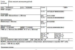 Назначение платежа при перечислении больничного работнику