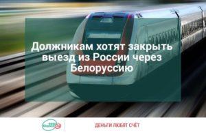 Выезд за границу с долгами через белоруссию 2019